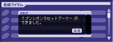 プンシラセット成功♪