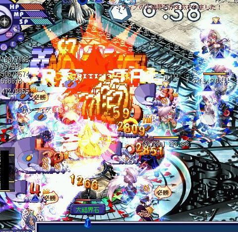 2009・1・31アミティス大結界石