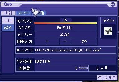 FF最後のSSクラブ編