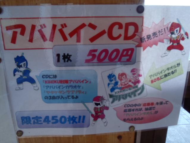 2011_1230_131319-PC305543.jpg