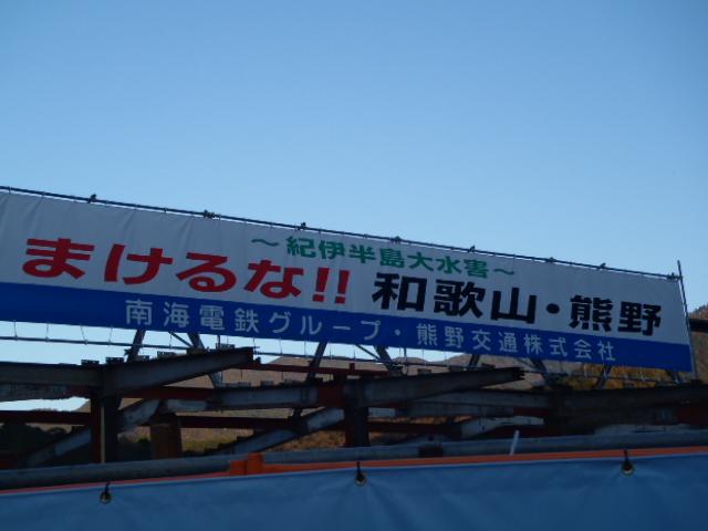 2011_1230_162430-PC305599.jpg
