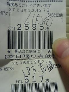 12月27日収支