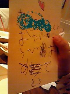 あき誕生2009・2
