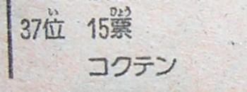 20061007_5