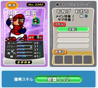 kawamoto-1.png