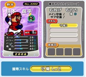 kawamoto-2.png