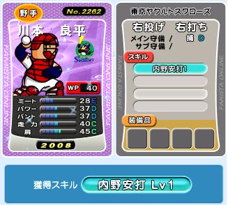 kawamoto-4.png