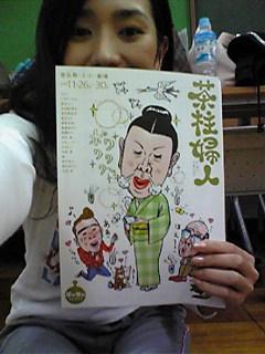 茶柱婦人役の春馬ゆかりさんとポスター