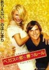 『ベガスの恋に勝つルール』 12:05/16:15/20:20< 終22:04 >
