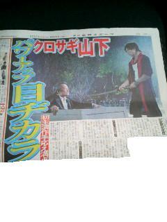 黒崎さん 新聞 ①