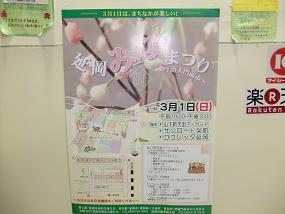 延岡みな(雛)祭りポスター