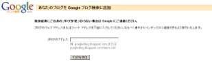 Googleブログ登録