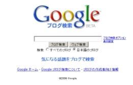 Googleブログ検索