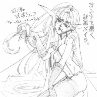 恐怖の妖精さん Tai-Gaさんより!