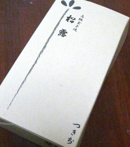 ehime20090206 011