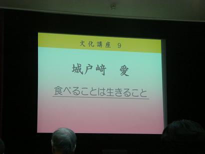 城戸崎 愛 文化講座