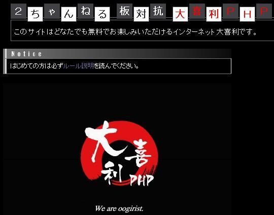 2ちゃんねる板対抗大喜利PHP