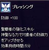 補助+100