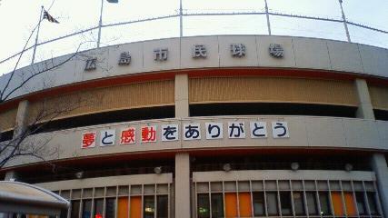 広島球場2