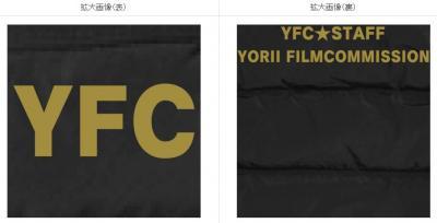 YFC防寒着2