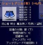 デニムパンツ(青)♂