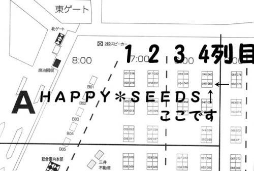 HAPPY SEEDS付近の地図