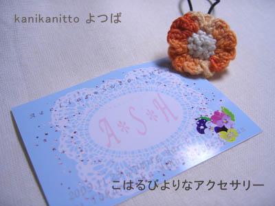 名札とお花のゴム