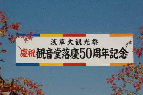 浅草大観光祭