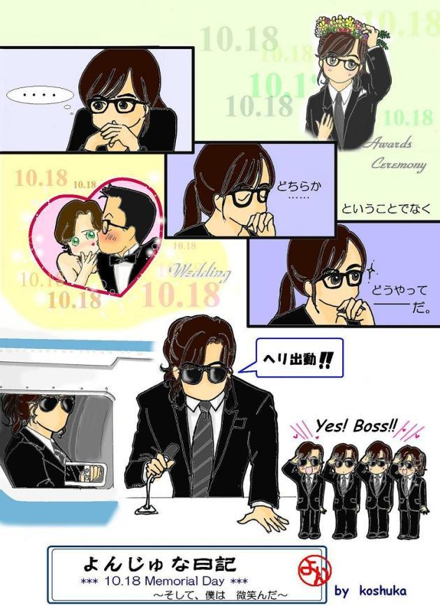 yongjoon_diary_07_1018morialday.jpg