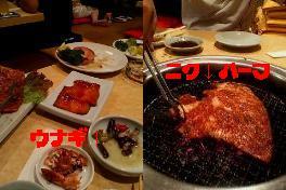 ウナギ&ジャンボ肉