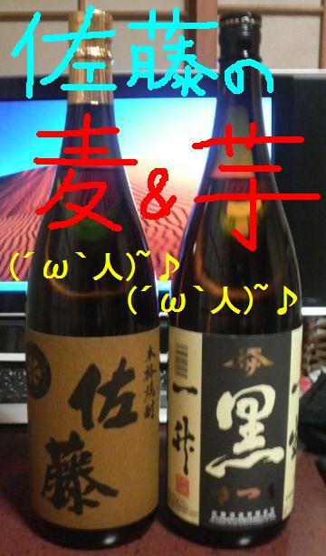 佐藤(´ω`人)(´ω`人)~♪