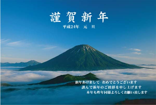 2012年 年賀状(ブログ用)