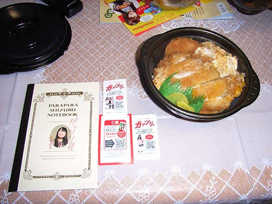 ガッツリカツ丼