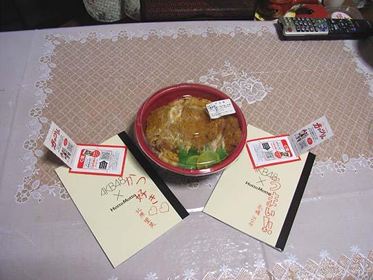 ガッツリカツ丼2