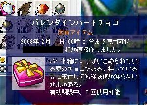 MapleSS000011.jpg