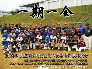 2008_11_9_kinen1.jpg