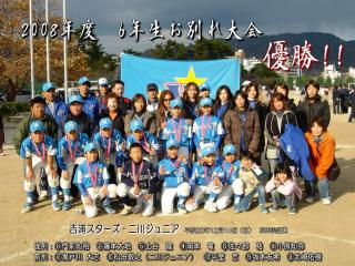owakare20081214.jpg