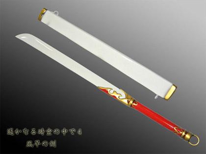 風早 剣と鞘セット