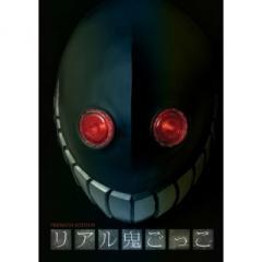 リアル鬼ごっこ プレミアム・エディション [DVD]