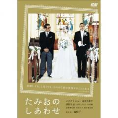 たみおのしあわせ [DVD]