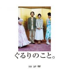 ぐるりのこと。 [DVD]