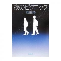 夜のピクニック (新潮文庫)