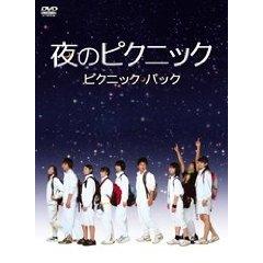 夜のピクニック ピクニックパック [DVD]