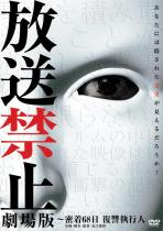 放送禁止 劇場版~密着68日 復讐執行人 [DVD]