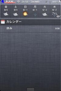 NERVsb for iOS5