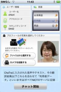 ChaTra.jpg