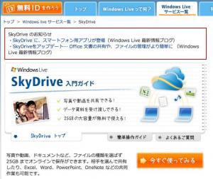 SkyDrive.jpg