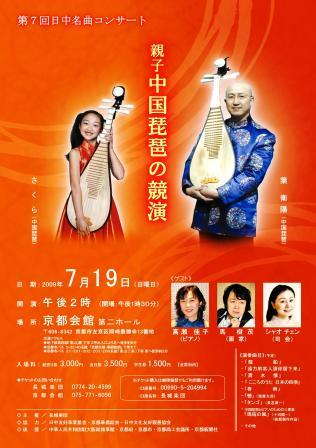 中国琵琶 親子の競演