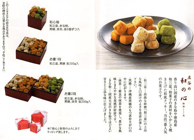 wanokokoro.jpg