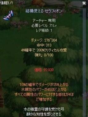 20081218-1-ゆちな